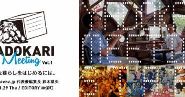【YADOKARI主催イベント】YADOKARI Meeting Vol.1 初開催!