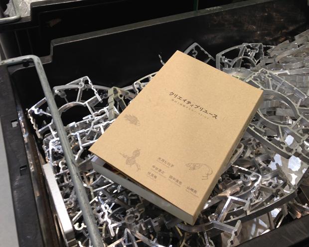 book_creativereuse