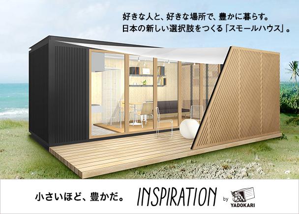 YADOKARIスモールハウス「INSPIRATION」発表!クラウドファンディングを開始しました!