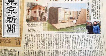 「東京新聞」にてYADOKARIが紹介されました!