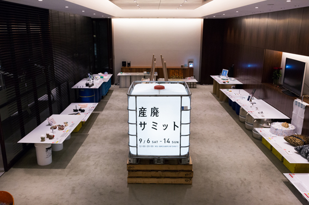 第4回産廃サミット会場風景 ©NAKADAI Co. Ltd.