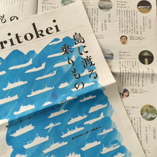 島に住んだことと、ネットのおかげでご縁ができた『季刊ritokei』。 先日の春号にちらりと登場させていただきました。