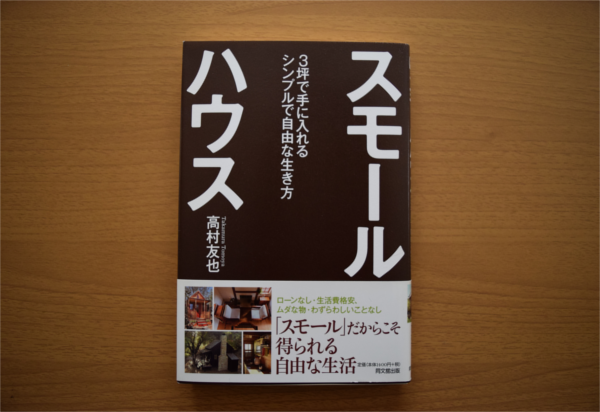 【書評】スモールハウス住人が教える、スモールハウスの今「スモールハウス 3坪で手に入れるシンプルで自由な生きかた」|YADOKARIの本棚