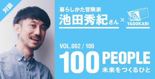 【対談】暮らしを冒険しよう。「高品質低空飛行」で豊かに生きる。暮らしかた冒険家・池田秀紀さん×YADOKARI|未来をつくるひと〈100 People〉Vol.2