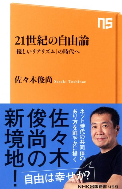 『21世紀の自由論―「優しいリアリズム」の時代へ 』(2015年6月9日発売 NHK出版新書)
