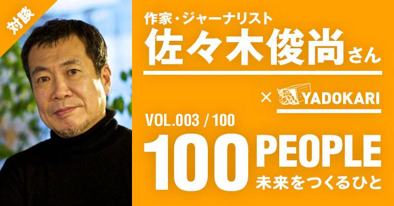 【対談・前編】多拠点居住でネットワークを広げる。ジャーナリスト・佐々木俊尚さん×YADOKARI|未来をつくるひと〈100 People〉Vol.3