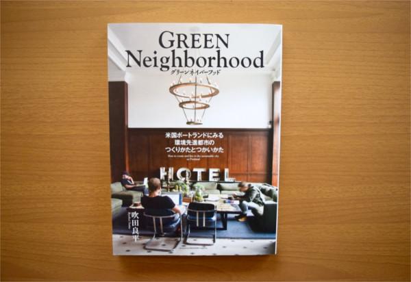 【書評】ポートランドとは?その出発点を見つめてみた「グリーンネイバーフッド―米国ポートランドにみる環境先進都市のつくりかたとつかいかた」|YADOKARIの本棚