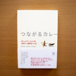 【書評】カレーキャラバンには新しい活動のヒントがある「つながるカレー」 YADOKARIの本棚