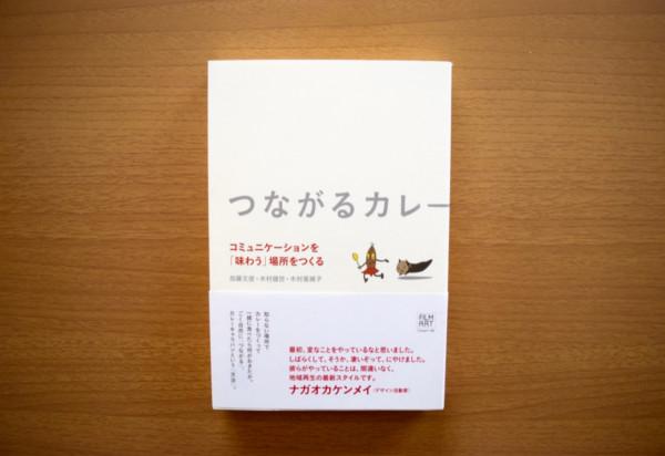 【書評】カレーキャラバンには新しい活動のヒントがある「つながるカレー」|YADOKARIの本棚