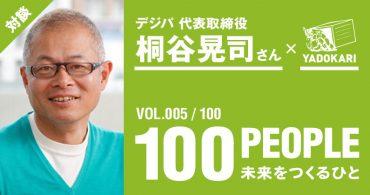 【対談】農業と経営、パラレルキャリアの作り方。 デジパ(株)代表取締役 桐谷晃司さん×YADOKARI|未来をつくるひと〈100 People〉Vol.5