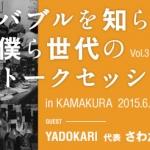 鎌倉のトークイベントにYADOKARIのさわだが登壇します!
