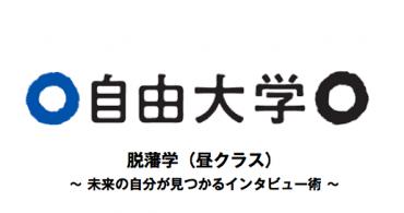 自由大学「脱藩学」〜未来の自分が見つかるインタビュー術〜クラス生募集開始!