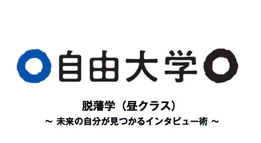 freedom_yadokari
