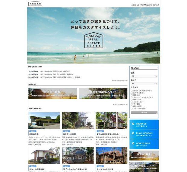 YADOKARIが運営に参加する、空き別荘や空き家を紹介するサイト。贅沢なつくりの別荘も、驚くほど手頃な値段で紹介されている。