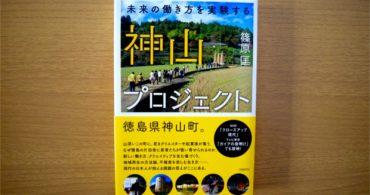 【書評】よそ者がいきやすい神山町で、働き方と暮らし方を考えてみる「神山プロジェクト」|YADOKARIの本棚