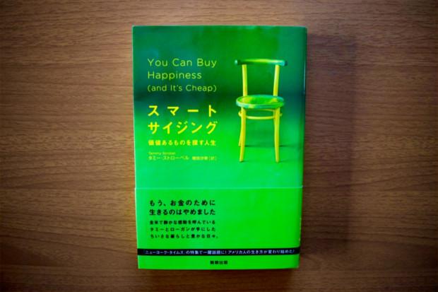 【書評】幸せの定義は人それぞれ。お金、時間、モノとの関係を見直すための本「スマートサイジング 価値あるものを探す人生」|YADOKARIの本棚