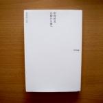 【書評】住まいの原型は小屋にある「中村好文 小屋から家へ」 YADOKARIの本棚