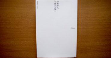 【書評】住まいの原型は小屋にある「中村好文 小屋から家へ」|YADOKARIの本棚