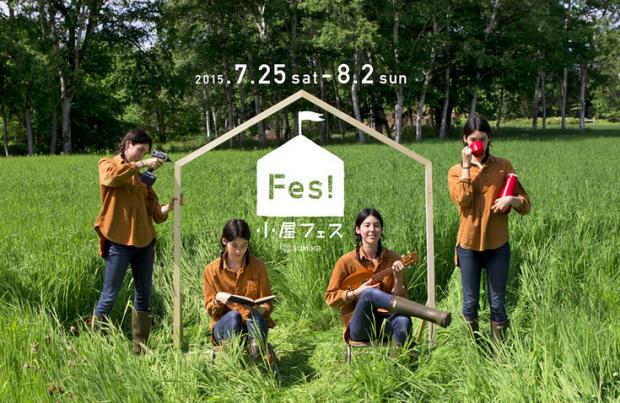 この夏は「小屋フェス」に行こう!YADOKARIスモールハウス『INSPIRATION』も出展決定!