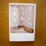 【書評】ミニマリストは小さな住まい方の実践者だ「ぼくたちに、もうモノは必要ない。」|YADOKARIの本棚