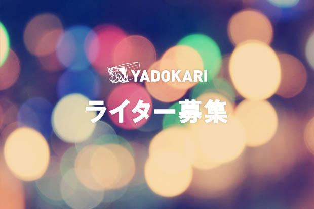 【在宅・副業OK】YADOKARIライター・編集アシスタントを募集します。