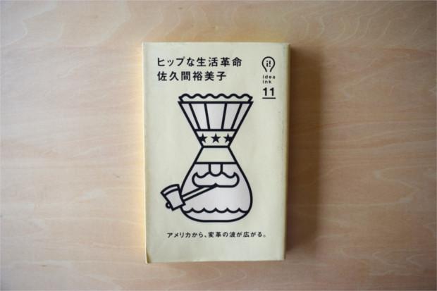 【書評】ポートランドやブルックリンから、暮らし方の変化について現地リポート「ヒップな生活革命」|YADOKARIの本棚