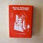 【書評】大人のたまり場は自分たちで作れる!「大人が作る秘密基地」|YADOKARIの本棚