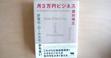 【書評】小さな稼ぎを複数持って生活を楽しむ「月3万円ビジネス」|YADOKARIの本棚