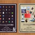 【書評】男は持ち物で生き様を語る、各業界の第一人者が選ぶ愛用品「ファッショニスタの逸品」|YADOKARIの本棚