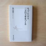【書評】3万円でつくる、家の概念を変える家「モバイルハウス 3万円で家をつくる」|YADOKARIの本棚