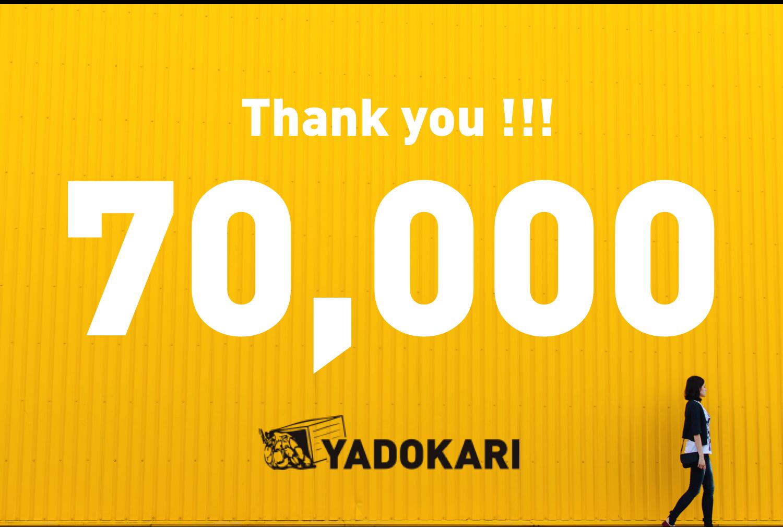 YADOKARI Facebookページ「70,000」いいね!を突破しました!