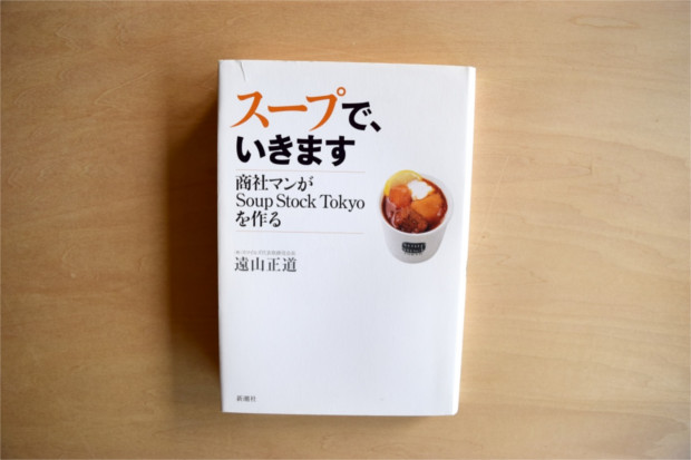 【書評】ほっと一息、スープのある日々。Soup Stock Tokyoはこうして生まれた。「スープで、いきます」遠山正道(著)|YADOKARIの本棚