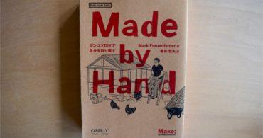 【書評】モノを作れ、そして失敗しろ。それが勲章となるからだ。「Made by Hand ポンコツDIYで自分を取り戻す」|YADOKARIの本棚
