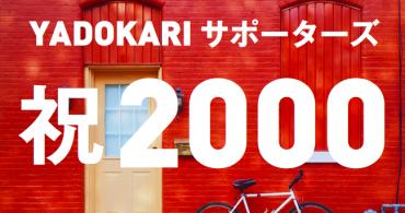祝「2000人」突破! YADOKARIサポーターズ!