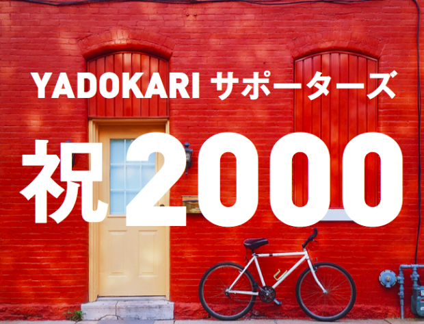 yadokari_sp