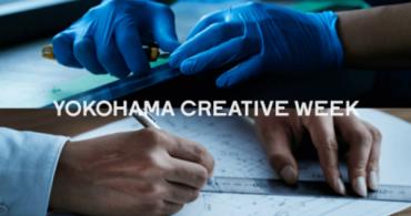 【イベント】クリエイターと企業を結ぶ一週間『YOKOHAMA CREATIVE WEEK』