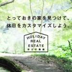 【求人】最高の休日をつくるパートナーを募集! 「休日不動産」のサービスを加速させるプロジェクトマネージャー募集。CityLights Tokyo × YADOKARI