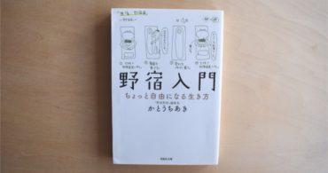 【書評】野宿は自由への片道切符「野宿入門」|YADOKARIの本棚