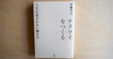 【書評】働くことを考えなおす、ナリワイで考えなおす「ナリワイをつくる:人生を盗まれない働き方」|YADOKARIの本棚