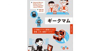 【書評】子供が憧れるギークなママになろう!「ギークマム 21世紀のママと家族のための実験、工作、冒険アイデア」|YADOKARIの本棚