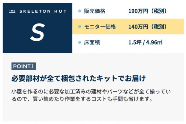 small_hut2