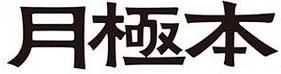 tsukigimelogo