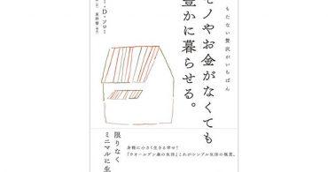 【書評】減らすことで見つかる簡潔な真実「ヘンリー・D・ソロー著 モノやお金がなくても、豊かに暮らせる。―もたない贅沢がいちばん」|YADOKARIの本棚