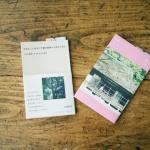 3人チームで本をつくる、葉山の小さな出版舎「ハンカチーフ・ブックス」