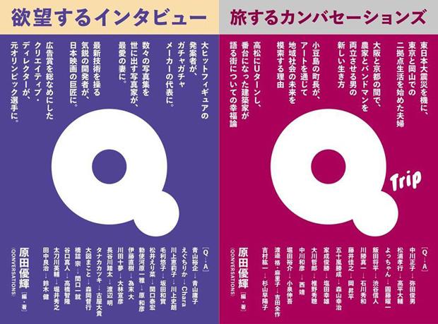 「欲望するインタビュー」はP-VINEから刊行、「旅するカンバセーションズ」は自費出版で2冊同時に発売された対談集です。