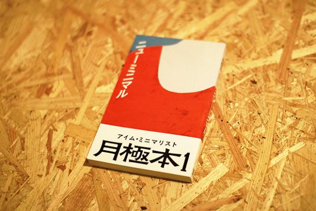 tsukigime-books-011-620x413