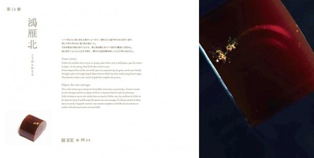 「一幸庵」店主・水上力氏の和菓子がデーマの『IKKOAN』。日・英・仏の三ヶ国語表記