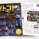雑誌ソトコトにて「月極本」をご紹介頂きました!
