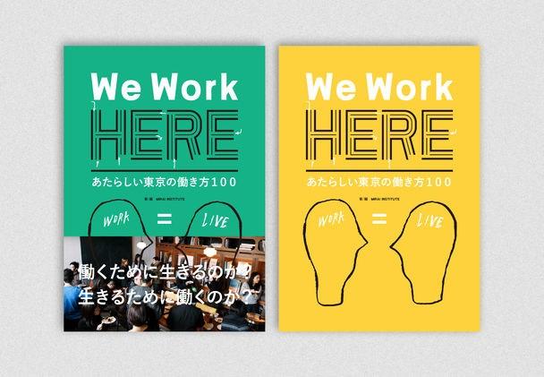 『WE WORK HERE』は目標金額88万円のところ約120万円以上を集めた