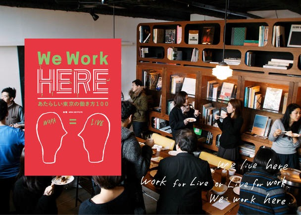『WE WORK HERE』は東京で働く100人にインタビューし、仕事の意味を問いかける